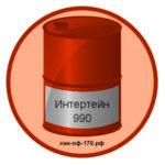 Интертейн 990