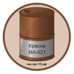 Краска МА-021