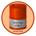 Мастика ВПМ-1