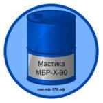 Мастика МБР-Х-90