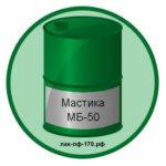 Мастика МБ-50