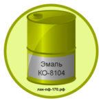Эмаль КО-8104