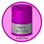 Эмаль ОС-1203