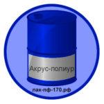 akrus-poliur
